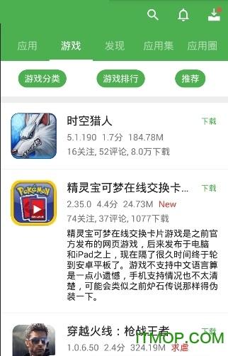 酷安市场手机版 v10.2.1 安卓版1