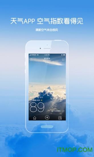 朗风(天气预报) v1.0 安卓版0