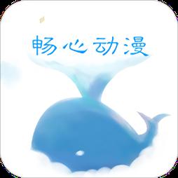 畅心动漫app
