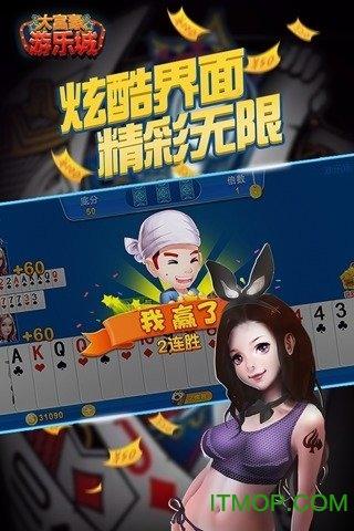 大富豪游乐城 v2.3.82 安卓版2