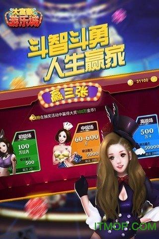 大富豪游乐城 v2.3.82 安卓版 3