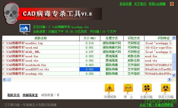 620CAD病毒专杀工具 v1.0 官方免费版 0