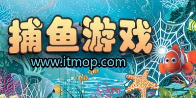 捕鱼游戏免费下载_手机版捕鱼游戏排行榜_手机捕鱼游戏大全