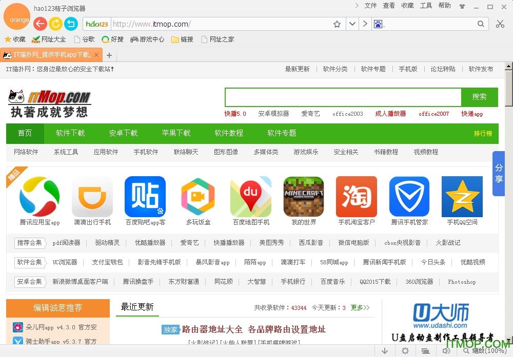 hao123桔子浏览器 v2.1.0.1023 官方最新版 0