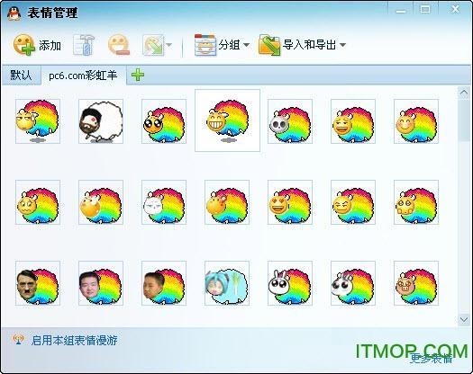 彩虹羊QQ表情 高清完整版 0
