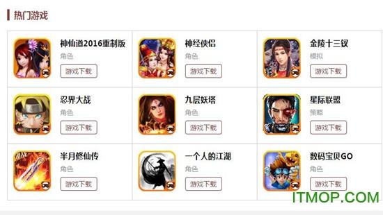 熊猫玩app