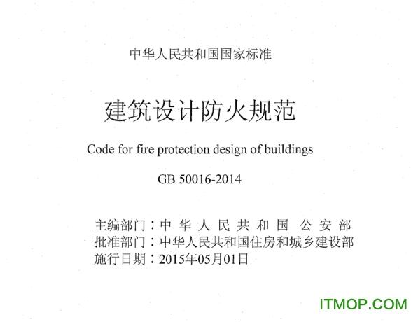 GB50016-2014建筑设计防火规范1.itmop.com