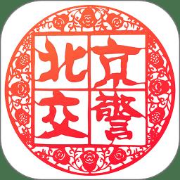 �M京�C�W上�k理(北京交警)