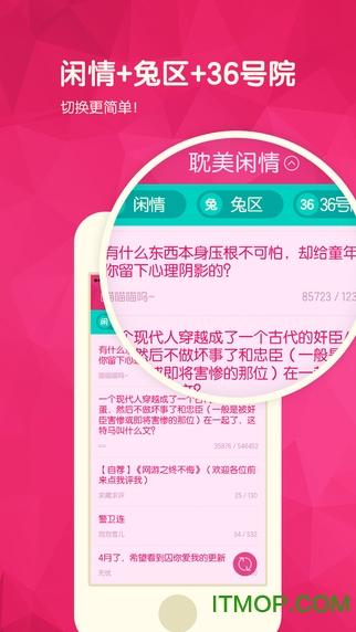 晋江虾球(匿名论坛社区) v1.0 安卓版 2