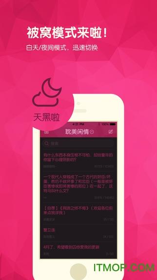 晋江虾球(匿名论坛社区) v1.0 安卓版 4