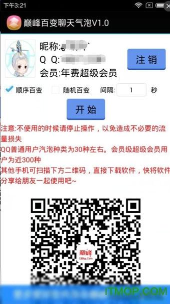 巅峰QQ百变气泡手机版 v2.1 安卓最新版 0
