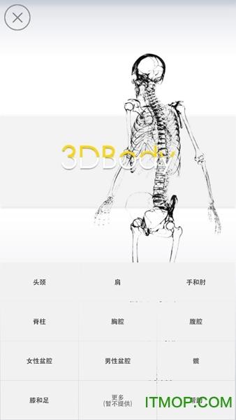 3dbody解剖�O果app v8.2.5 ios版 3