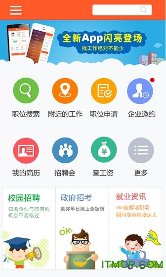 齐鲁人才网手机版 v4.0.2 安卓版 1
