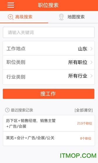 齐鲁人才网手机版 v4.0.2 安卓版 2