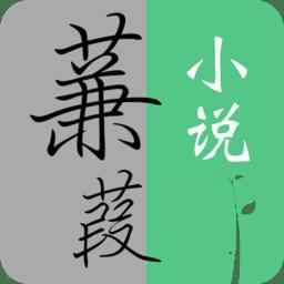 蒹葭小说app