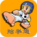 跆拳道教学app
