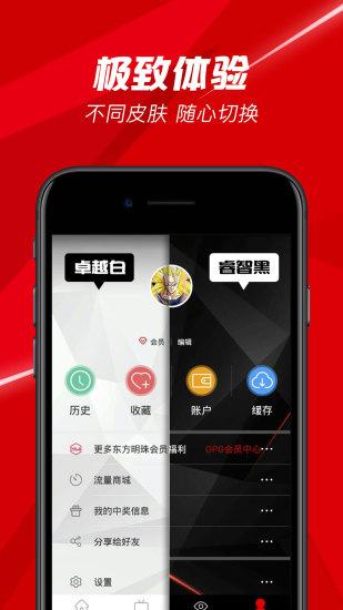 BesTV百视通app v3.4.1 官方安卓版3