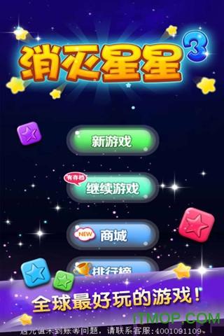 消灭星星3最新版 v8.2.0  安卓版3