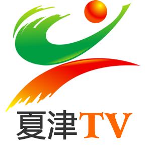 夏津tv夏津手机台