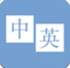 中英翻译官手机版