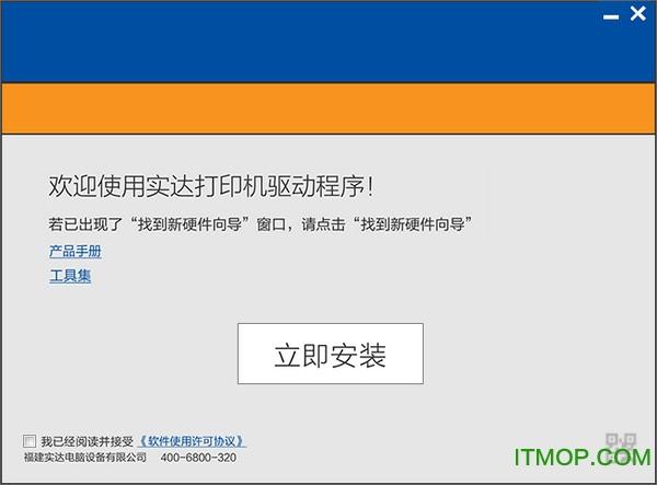 实达IP730K打印机驱动 v1.0 官方版 0