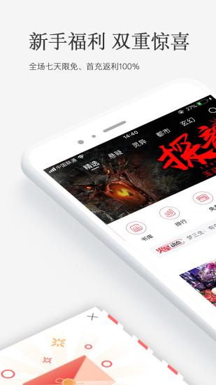 火星小说 v2.3.5 最新安卓版 1