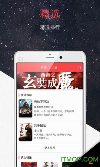 火星小说 v2.3.5 最新安卓版 2