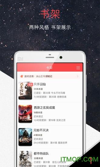 火星小说 v2.3.5 最新安卓版 3