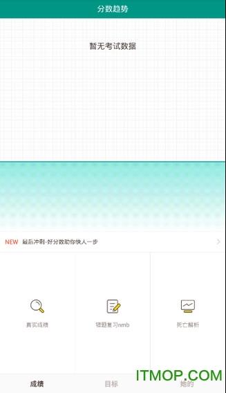 坏分数 v9.9.9 安卓版1