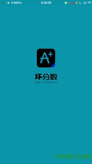 坏分数 v9.9.9 安卓版0