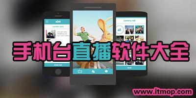 手机台app