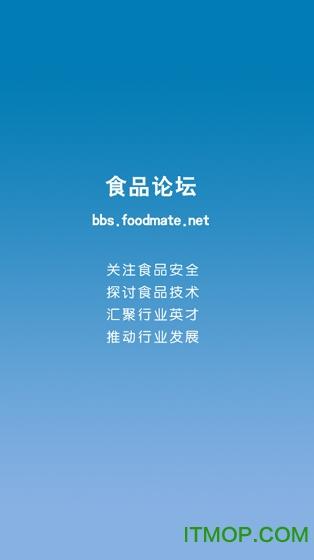 食品论坛(食品伙伴网) v1.0.16 安卓版 0