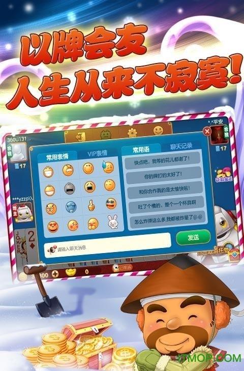 博雅斗地主手机版
