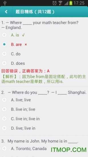 初中英语助手电脑版 v18.12.06 官方PC版 0