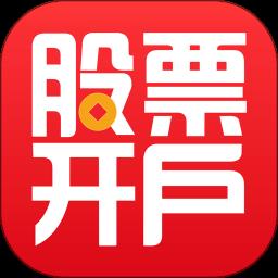 同花顺股票开户app