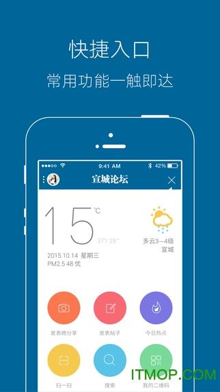 宣城论坛手机客户端 v3.1.0 安卓版 3