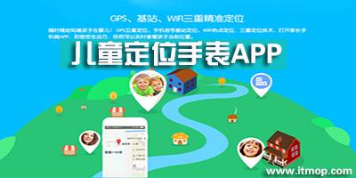 手表app