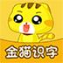 金猫识字手机版