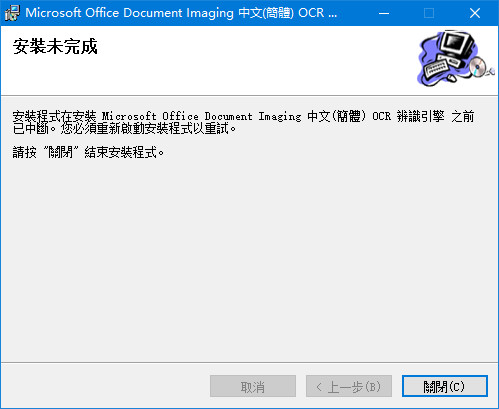 Microsoft Office Document Imaging Writer虚拟打印机 截图0