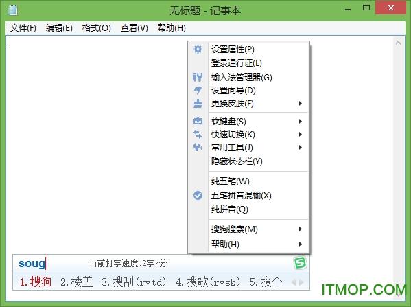 搜狗五笔输入法电脑版 v3.1.0.1751 官方最新版 0