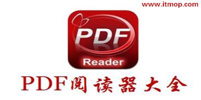 pdf阅读器哪个好?pdf阅读器官方中文版_pdf阅读器pc版下载