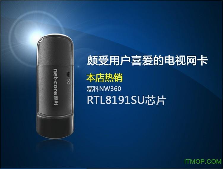 磊科nw360无线网卡驱动 64位/32位官方最新版 0