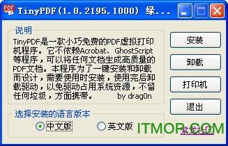 TinyPDF虚拟打印机 v3.00.3200 官方最新版 0