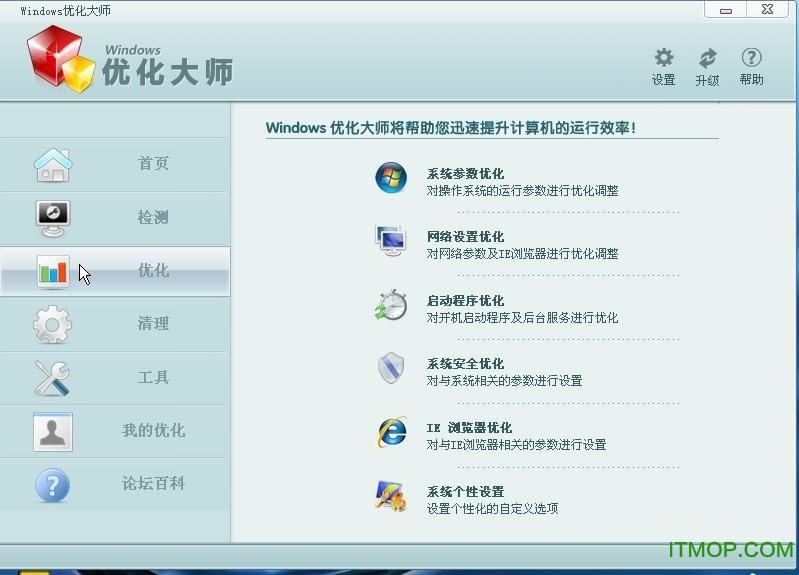 windows优化大师2020免安装版 v7.99 Build 13.604 官方绿色版 0