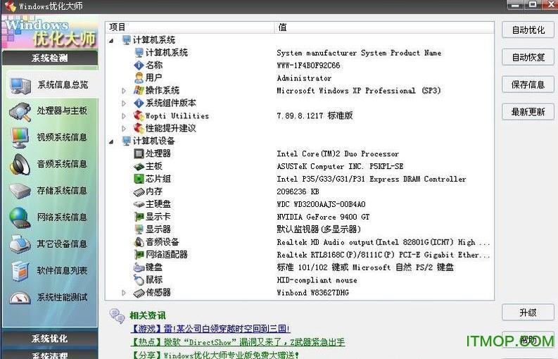 windows优化大师绿色版