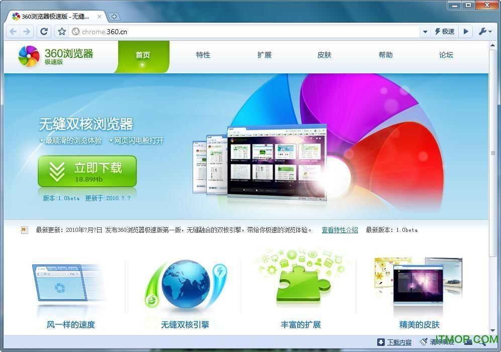 360浏览器极速版 v9.5.0.130 官方正式版 0