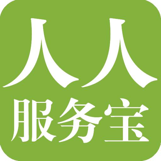 海尔服务app(人人服务)