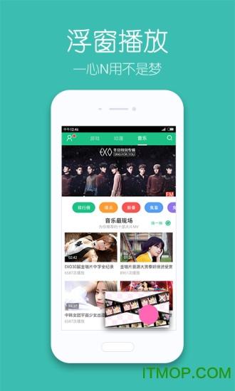 土豆视频播放器ios版 v6.28.1 iphone版 1