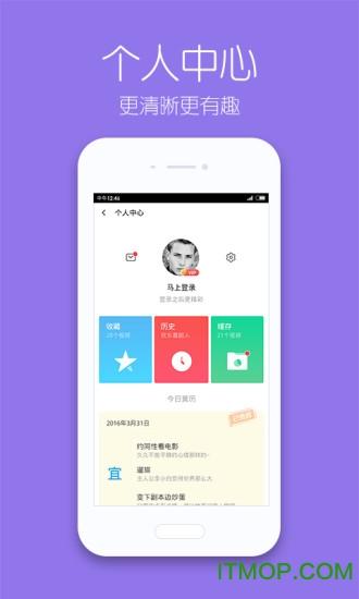 土豆视频播放器ios版 v6.28.1 iphone版 3