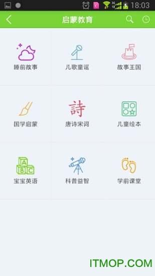中���信幼�W通 v4.9.4 安卓最新版 2